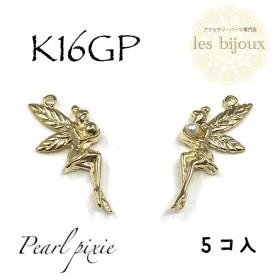 【K16GP】妖精チャーム*Pearl pixie*5個入[P-004]