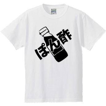【送料無料】■ぽん酢と共に生きる人へ贈ります♪ぽん酢のTシャツ【4色】■サイズはレディース-男女兼用まで各種あります●4色から選べます●オリジナル製作品