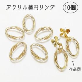 (acryl-02)アクリルパーツ オバール (クリア×ゴールドマーブル)10個 ツイストデザイン 穴なし ピアスパーツ イヤリングパーツ