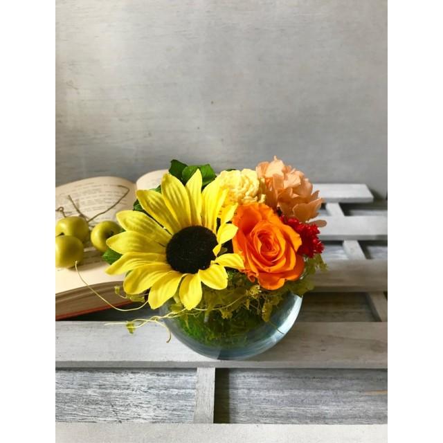 新作 まあるいガラスアレンジ ひまわり ビタミンカラー プリザーブドフラワー 結婚祝い 誕生日プレゼント プリザーブドフラワー 母の日 プレゼント 贈り物 ウエディング