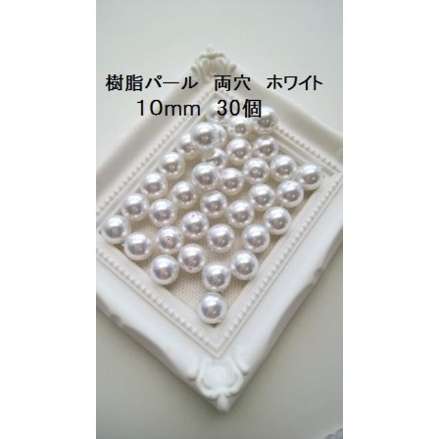 【10mm 30個】樹脂パール 丸玉 両穴(ホワイト)