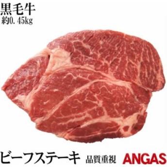 【黒毛牛】【品質重視】ビーフステーキ450g(1ポンド)