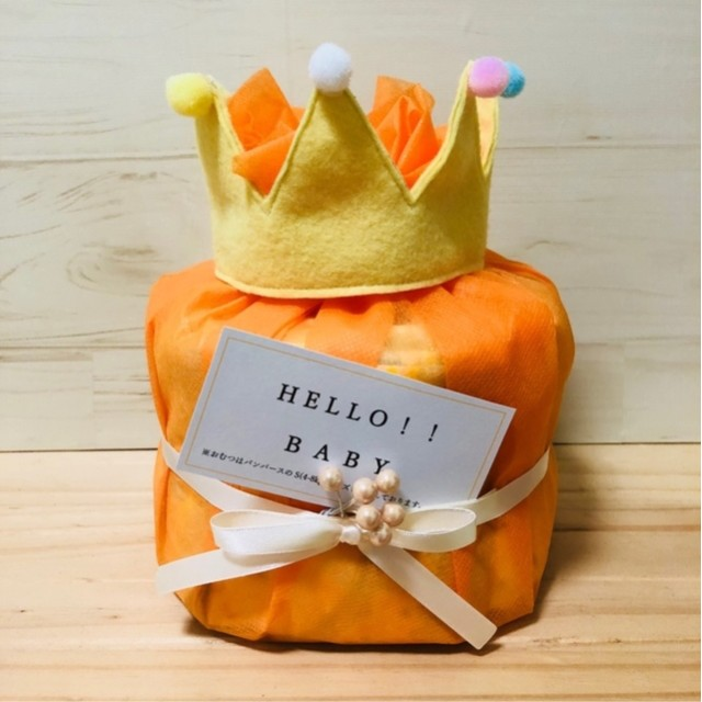 ベビークラウンが乗っているおむつケーキ 【オレンジ色】