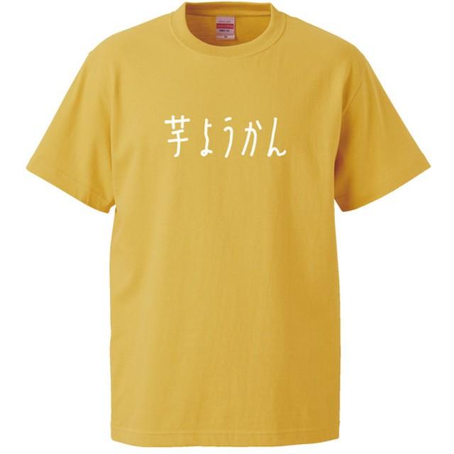 シュールな食べ物シリーズ ~芋ようかん~【Bイエロー】クルーネックTシャツ ユニセックス