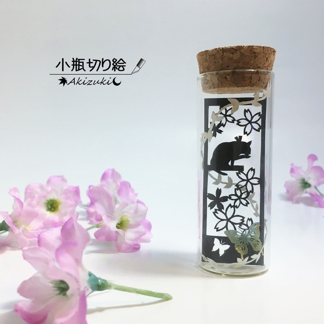 小瓶切り絵:「花の季節に」シリーズ ~ネコ×サクラ(C)~