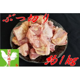 はかた地どり ぶつ切り肉 (約1kg)