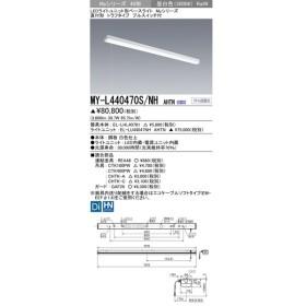 三菱 MY-L440470S/NHAHTN LEDライトユニット形ベースライト 40形 直付形 トラフタイプ プルスイッチ付 高演色タイプ 固定出力 昼白色 受注生産品 [§]