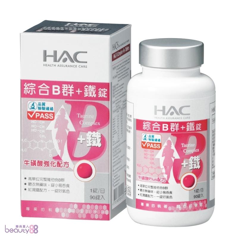 【永信HAC】綜合B群+鐵錠(90粒/瓶)