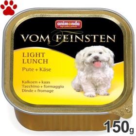 【2】 アニモンダ フォムファインステン ライトランチ 七面鳥・チーズ 成犬用 150g