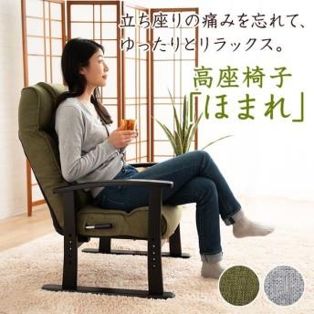 高座椅子 椅子 座いす ざいす ほまれ 送料無料 座椅子 座イス リクライニング チェア クッション 高さ調節 プレゼント 肘付き 母の日 父の日 敬老の日 エムール