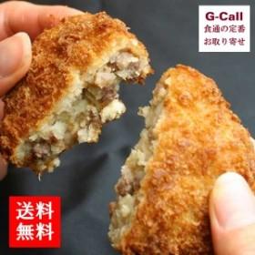 送料無料 神戸元町辰屋  神戸牛コロッケ  20個入(1個約80g)+牛脂2個