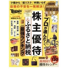 株主優待&ふるさと納税ランキング(2019) 日経ホームマガジン/日経トレンディ(編者)