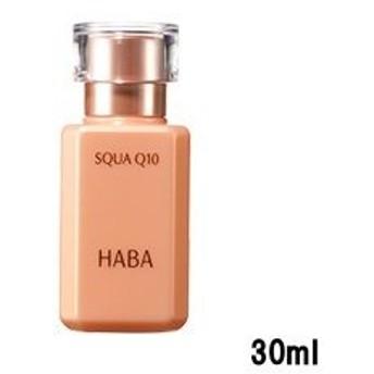 ハーバー HABA スクワQ10 30ml [ はーばー / スクワキューテン / SQUAQ10 / スクワラン ]- 定形外送料無料 -