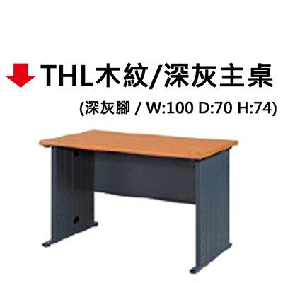 【文具通】THL木紋/深灰主桌 100*70