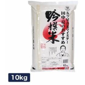 米 お米 五ツ星お米マイスター田中亮のおすすめ吟撰米 精米 10kg