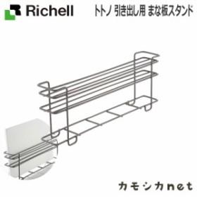 キッチン 台所 収納 ラック 包丁 まな板スタンド リッチェル Richell トトノ 引き出し用 まな板スタンド
