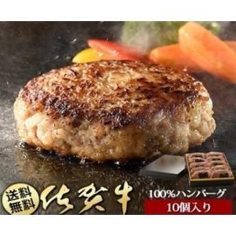 佐賀牛手作りハンバーグ130g×10個