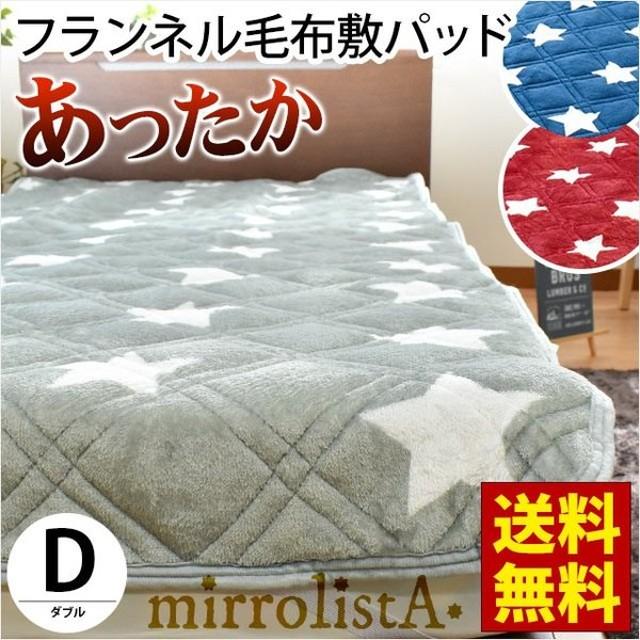 毛布 敷きパッド ダブル スター柄 あったかフランネル 洗える 敷パッドシーツ 秋冬 mirrolista