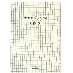 ゆかたでうきうき/大橋歩(著者)