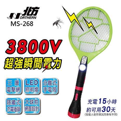 【北方】多層密集電擊網 充電式捕蚊拍 MS-268
