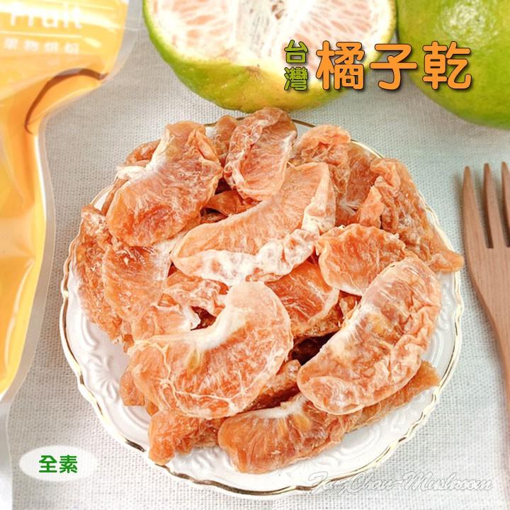 -台灣橘子乾/柑橘乾(200公克裝)- 美味果乾,休閒零食, 採用新鮮橘子低溫烘培製成,酸酸甜甜,打開即食。