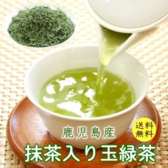 令和元年産 お茶 鹿児島茶 抹茶入り玉緑茶 送料無料 緑茶 煎茶 茶葉 使いやすいチャック袋入り♪