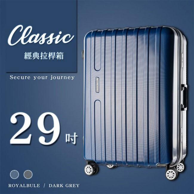比架王 經典鋁框拉桿行李箱(29吋)兩色可選