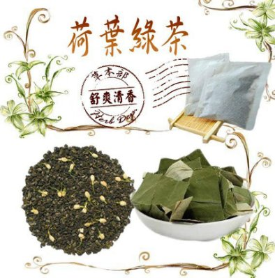 【草本部】荷葉綠茶 荷葉 綠茶 茶葉 沖泡茶包 茶包【滿額免運/附發票】