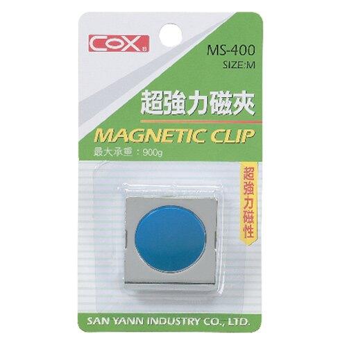 【史代新文具】三燕COX MS-400 M 強力磁夾/彩色磁夾/磁鐵夾/承重900g