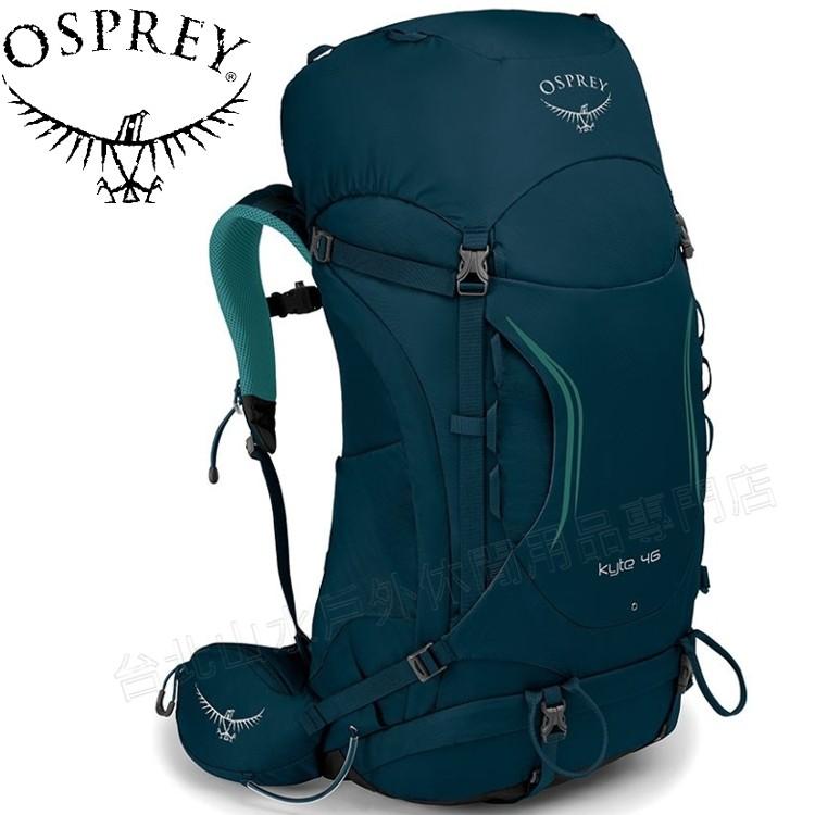 Osprey Kyte 46 小鷹輕量登山背包/健行背包 附贈背包套 46升 女款 冰湖綠