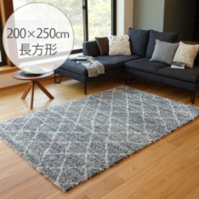 BLIZZ ウィルトンラグ 長方形 200×250cm