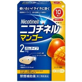 【指定第2類医薬品】ニコチネル マンゴー 10個 ×2 ※セルフメディケーション税制対象商品