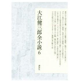 大江健三郎全小説(6)/大江健三郎(著者)