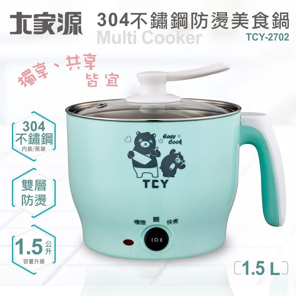 【大家源】1.5L 304不鏽鋼雙層防燙美食鍋(TCY-2702)