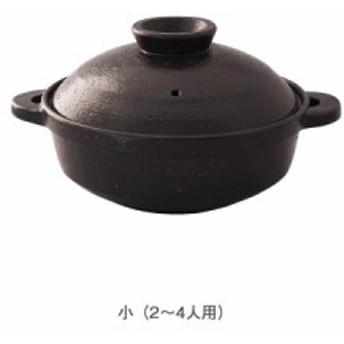 伊賀焼窯元 長谷製陶IH対応型「ヘルシー蒸し鍋 優」(黒釉)小(2~4人用) 食材そのものの味を生かした感動の味 φ27×h17cm/2
