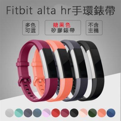 熱賣官方同款 Fitbit Alta HR 糖果色矽膠智能手環替換錶帶 繽紛12色 優質選材 佩戴舒適 針扣款替換腕帶