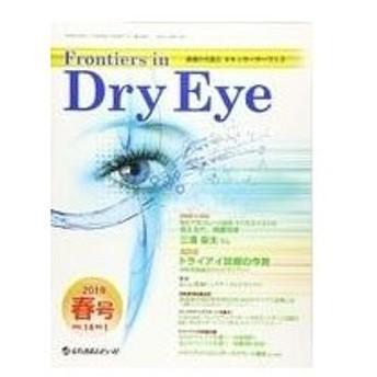 中古単行本(実用) ≪健康・医療≫ Frontiers in Dry Eye Vol.14 No.1(2019春号)