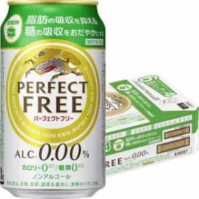 パーフェクトフリー ノンアルコール・ビールテイスト飲料(350mL24本)[ノンアルコール飲料]