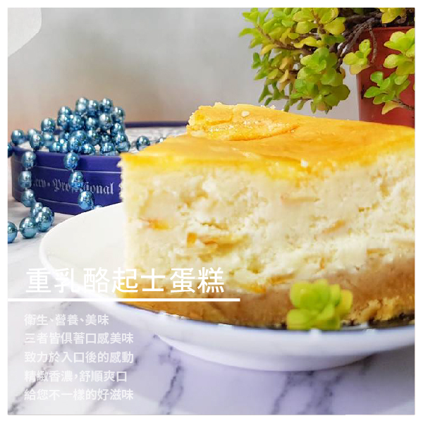 【日發蛋糕麵包】頂級香醇重乳酪起士蛋糕