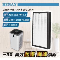 驚喜價↘HERAN禾聯 空氣清淨機濾網 620B1-HCP (適用HAP-620B1系列)
