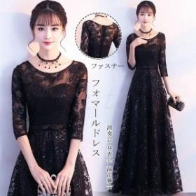 ロングドレス 演奏會ドレス フォマールドレス ウェディングドレス ドレス 七分袖 ドレス ワンピース 袖あり パーティードレス