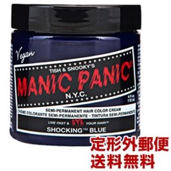 ≪定形外送料無料≫マニックパニック ≪ショッキングブルー≫ MC11028 118ml /青系/ブルー系/マニパニ