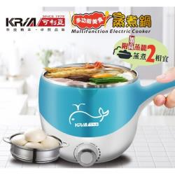 KRIA可利亞 1.8L多功能美食蒸煮鍋電火鍋蒸鍋(藍/粉)KR-D027