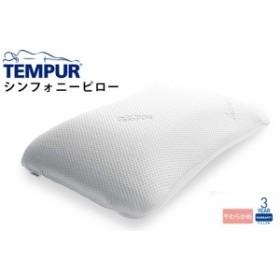 テンピュール 枕 シンフォニーピローXS【送料無料】【安眠 枕】