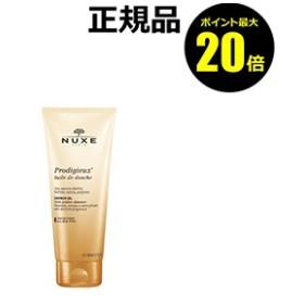 【P20倍】NUXE プロディジュー シャワー オイル