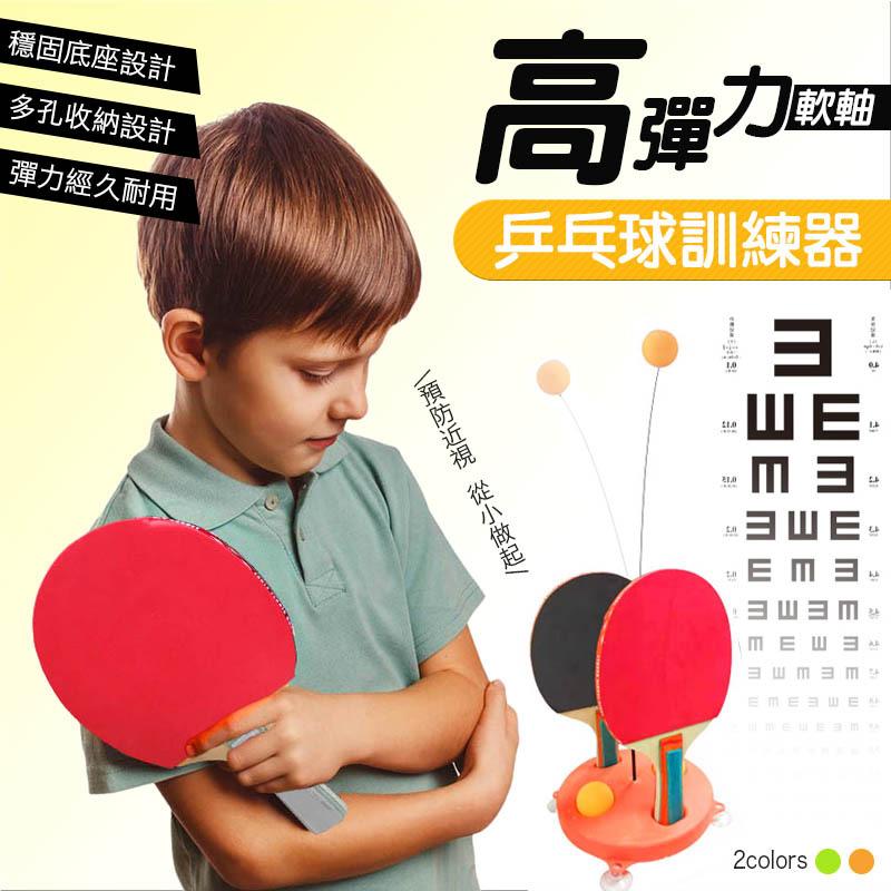 乒乓球訓練器 乒乓球練習器 乒乓球訓練組  益智運動玩具 親子互動玩具 益智 【17購】 K3201