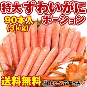 ズワイガニ かにポーション 送料無料) 特大 3kgキロ (500g×6袋/90本入り) 7l しゃぶしゃぶ用ずわい蟹 訳あり無し カニ ポーション