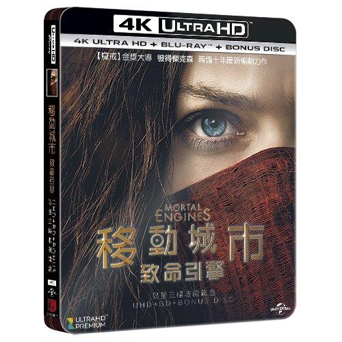 移動城市:致命引擎 (UHD+BD+BONUS限量三碟收藏鐵盒)