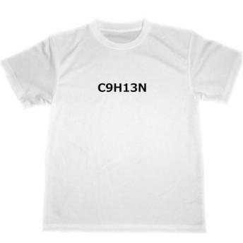 アンフェタミン ドライ Tシャツ 理系 化学式 白 グッズ