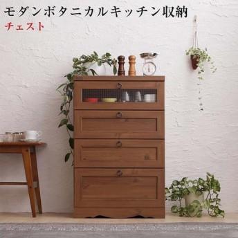 キッチン収納 モダン ボタニカル Botanical ボタニカル チェスト